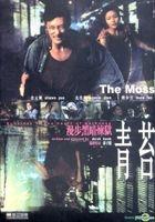 The Moss (DVD) (Hong Kong Version)
