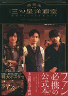 Drama 'Nishiogikubo Mitsuboshi Youshudou' Official Visual Book
