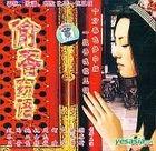 Tou Xiang Qie Yu (VCD) (China Version)