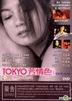Tokyo Noir Short Film X 3 (DVD) (Hong Kong Version)