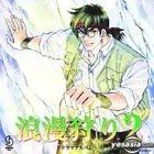 BiNETSU Series Roma Gari 2 Drama Album (Japan Version)