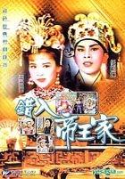 Cuo Ru Di Wang Jia (Hong Kong Version)