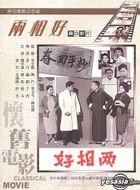 Liang Xiang Hao (Taiwan Version)