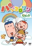 PAKKORORIN PICNIC (Japan Version)