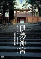ISEJINGU UKETSUGARERU KOKORO TO KATACHI -SHIKINENSENGU GANNEN NO KIROKU- (Japan Version)