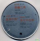 Jin Sheng San Jiao / Shui Lai Diao Yu? / Qing Wen Bu Zai Jia (DVD) (Taiwan Version)