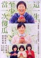 Fruits of Faith (DVD) (Taiwan Version)