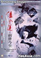 潘金蓮之前世今生 (1994) (Blu-ray) (香港版)