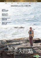 Irrational Man (2015) (DVD) (Hong Kong Version)