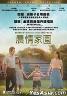 Minari (2020) (DVD) (Hong Kong Version)
