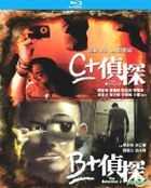 The Detective 1+2 Blu-ray Boxset (Hong Kong Version)