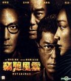 Overheard 3 (2014) (VCD) (Hong Kong Version)