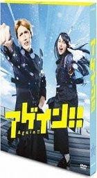 AGAIN!! (DVD) (Japan Version)