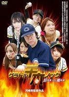 Gradol Senbon Knock - Kyonyu-gun vs Binyu-gun (DVD) (Japan Version)