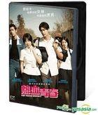 Hot Young Bloods (2014) (DVD) (Hong Kong Version) (Give-away Version)