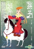 Sun Zi (Vol.11-13) (Hong Kong Version)