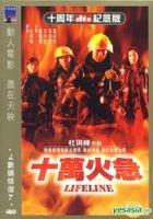 Lifeline (1996) (DVD) (10th Anniversary) (Hong Kong Version)