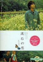 Namidaishi ko Koi Jenifa (Japan Version)