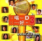 环球唱好D Vol.3 原装Music Video 卡拉 OK