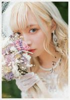 Yamazaki Haruka First Photo Book: On to Off