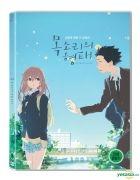 A Silent Voice (DVD) (Korea Version)