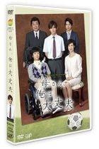 Kaasan, Ore wa Daijobu - 24 Hour Television Drama Special 2015 (DVD) (Japan Version)