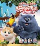 猫咪妈咪HOME (2018) (Blu-ray) (香港版)