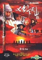 Seven Swordsmen (Vol.21-39) (End) (Hong Kong Version)