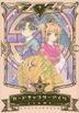 Nakayoshi 60th Anniversary Cardcaptor Sakura 7