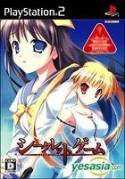 Secret Game Killer Queen (Normal Edition) (Japan Version)