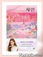 Jessica Jung - Shine (Korean Version)