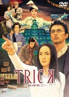 Trick - Theatrical Version 2 (Normal Edition) (Japan Version)