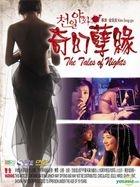 The Tales of Nights (DVD) (English Subtitled) (Hong Kong Version)