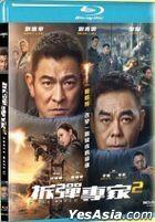 Shock Wave 2 (2020) (Blu-ray) (Hong Kong Version)