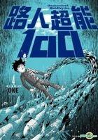 Lu Ren Chao Neng100 (Vol.4)