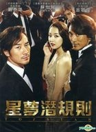 Top Star (2013) (DVD) (Taiwan Version)