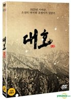 The Tiger: An Old Hunter's Tale (DVD) (2-Disc) (Korea Version)