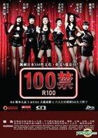 R100 (2013) (DVD) (English Subtitled) (Hong Kong Version)