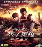 Black & White: The Dawn Of Justice (2014) (VCD) (Hong Kong Version)