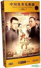 Da Zhang Men (DVD) (End) (China Version)