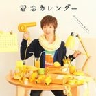 Kimikoi Calendar (Normal Edition)(Japan Version)