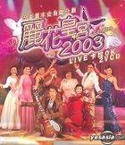 Jubilee 2003 Live Karaoke (VCD)