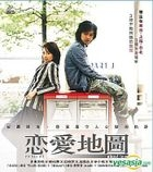 About Love (Hong Kong Version)