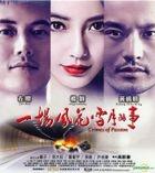 Crimes Of Passion (2013) (VCD) (Hong Kong Version)
