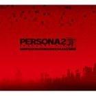 Play Station Portable版「ペルソナ2 罪」オリジナルサウンドトラック  (日本版)
