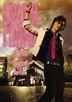 Daichi Miura Live 2009 -Encore of Our Love-  (Japan Version)