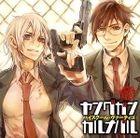 Drama CD Young Gun Carnaval Vol.1 High School Vertigo (Japan Version)