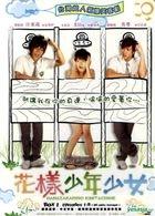 Hanazakarino Kimitachihe (DVD) (Ep.1-8) (To Be Continued) (Hong Kong Version)