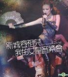 Joey Yung Metro Radio 2010 Concert Live Karaoke (2DVD)