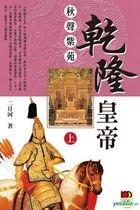 乾隆皇帝6——秋聲紫苑(上、下)